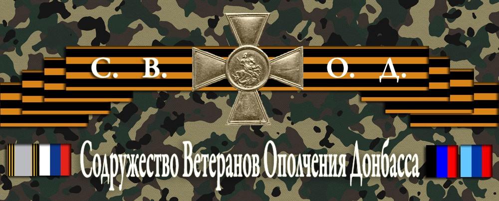 Содружество Ветеранов Ополчения Донбасса